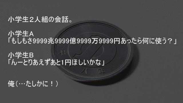 9999兆9999億9999万9999円あったら後1円ほしい