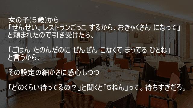 レストランごっこ