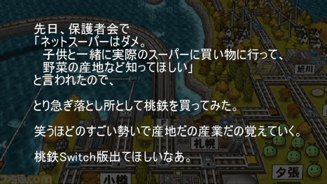 桃太郎電鉄の任天堂Switchがほしい