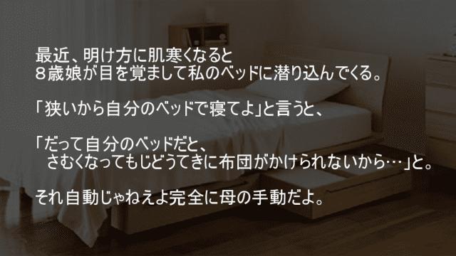 お母さんのベッドに潜り込む子供