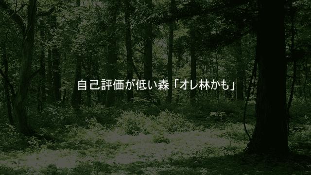 自己評価が低い森 オレ林かも