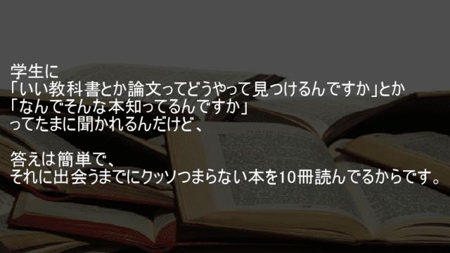 いい本に出会うまでにつまらない本を読んでいる
