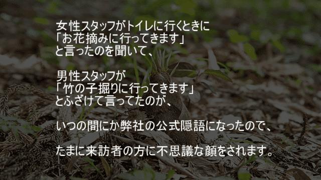 お花摘みに行ってきますの男版竹の子掘りに行ってきます