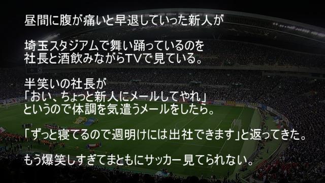 ズル休み サッカー観戦