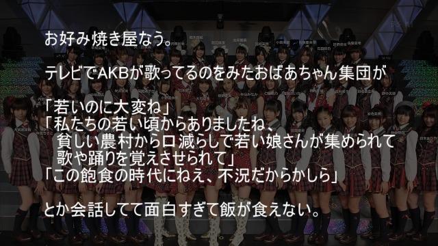 売られたAKB48