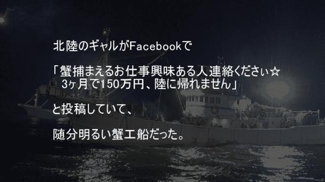 ギャルがFacebookで明るい蟹工船