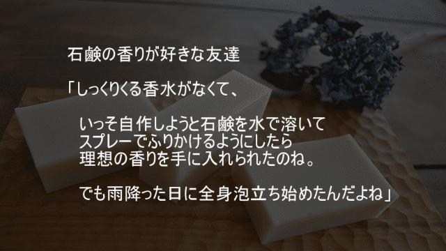 石鹸を混ぜた香水の悲劇
