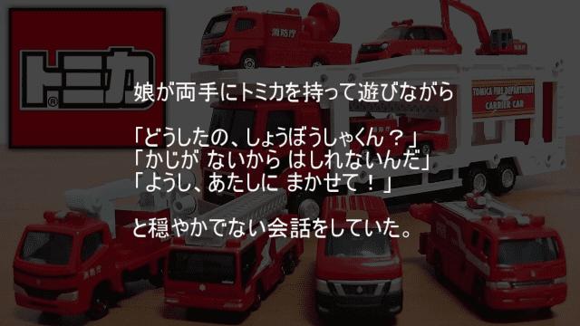 消防車で遊ぶ子供の不穏は発言