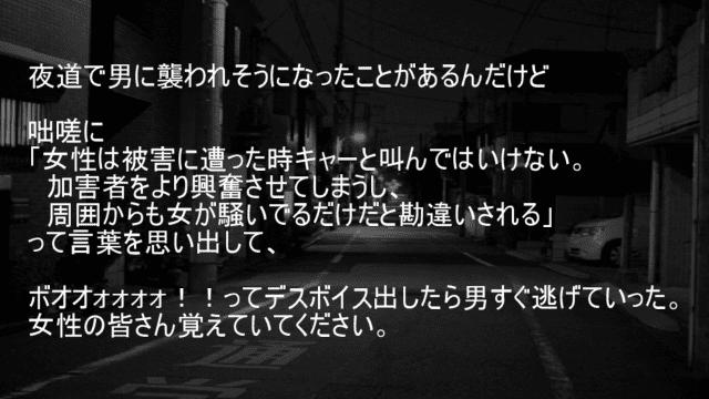 夜道で男に襲われそうになりデスボイスを出す女性