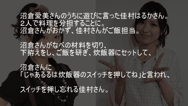 沼倉愛美 佳村はるか