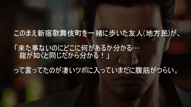 新宿歌舞伎町 龍が如く