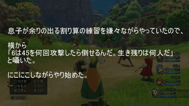 RPG風算数の計算