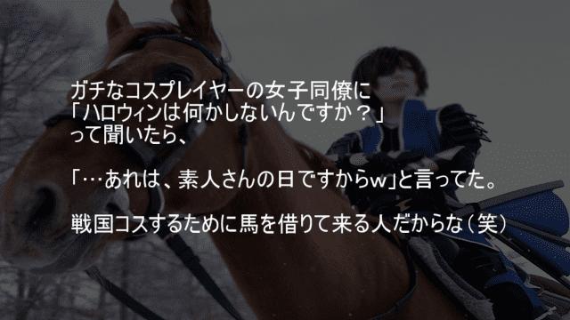ガチなコスプレイヤーの同僚女子は戦国コスするために馬を借る
