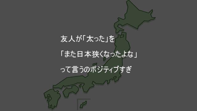 太ったを日本が狭くなったと表現する友人