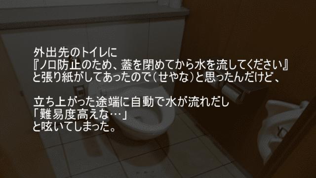 トイレに貼ってある無茶な貼り紙