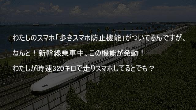 歩きスマホ防止機能が新幹線で発動