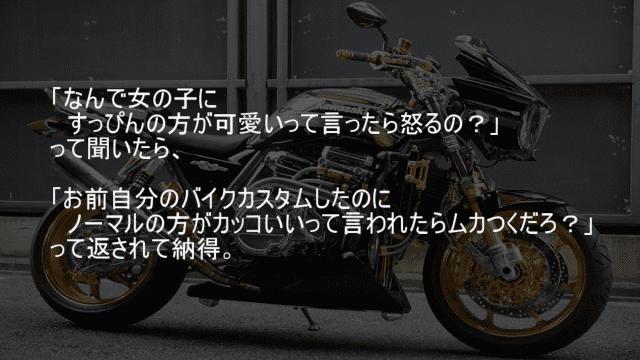 化粧とバイクカスタムの例え話