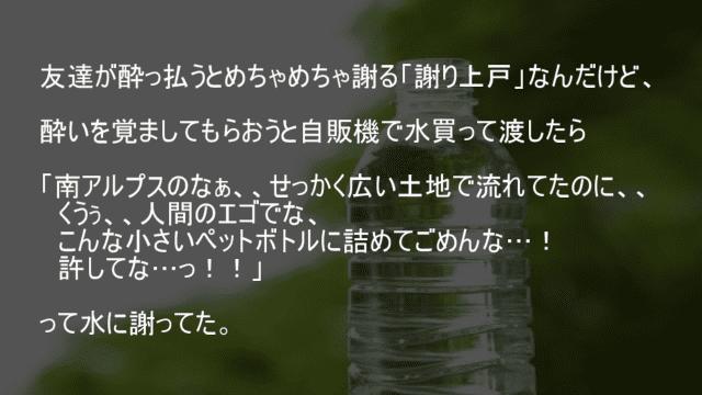 誤り上戸の友人、ペットボトルの水に謝る