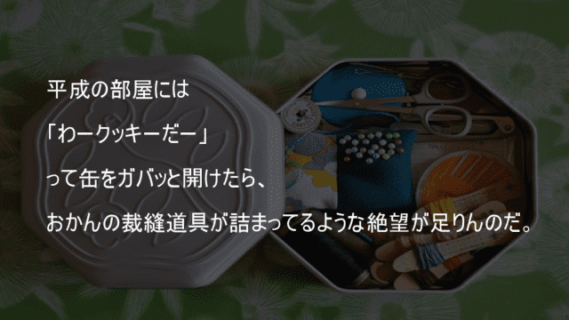 クッキーの缶には裁縫道具が入っている