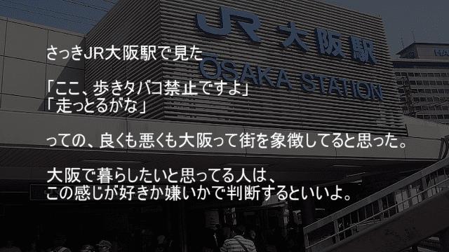 大阪駅 歩きタバコ禁止