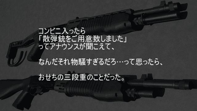三段重と散弾銃を勘違い