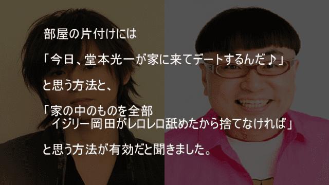 堂本光一 イジリー岡田