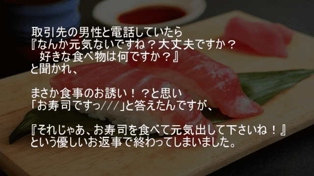 お寿司を食べて元気出して下さいね
