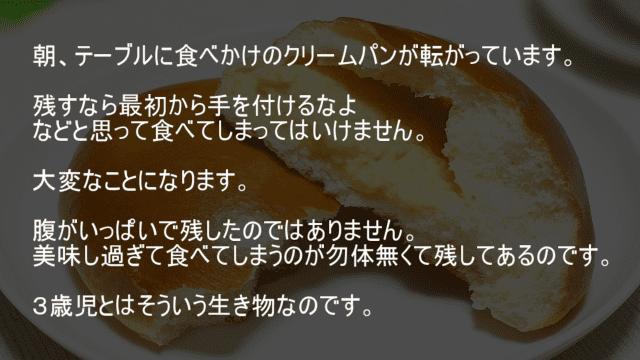 クリームパンを食べかけで大事に置いておく幼児