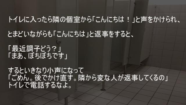 トイレ 間違い返事