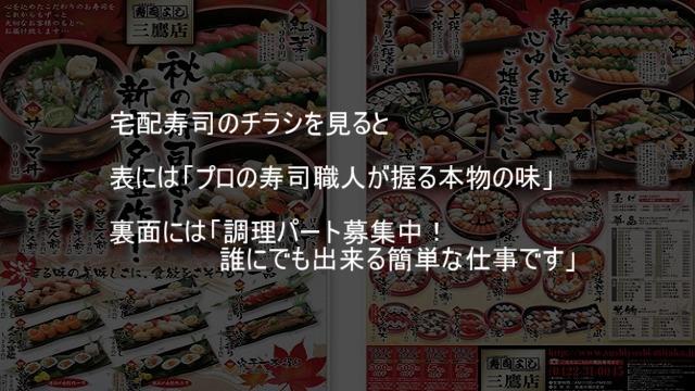 宅配寿司のチラシ