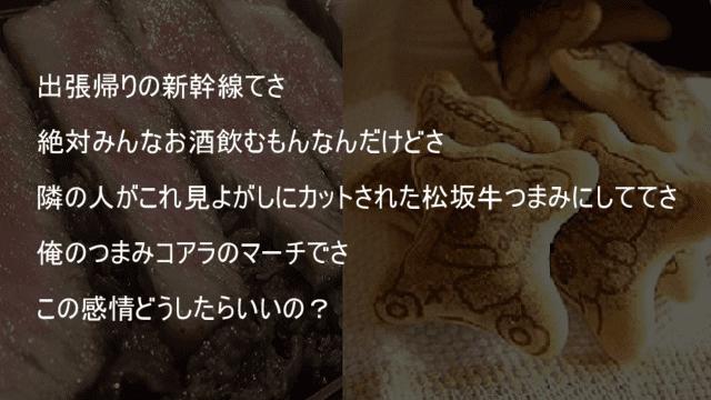 松坂牛とコアラのマーチ