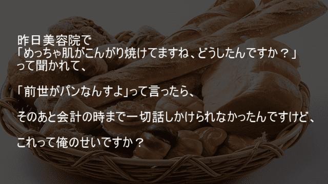 肌がこんがり焼けている理由は前世がパンだから