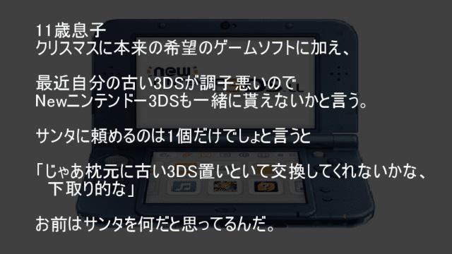 Newニンテンドー3DSがほしい子供