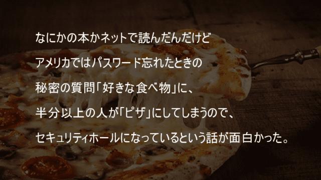 アメリカではパスワード忘れたときの秘密の質問をピザにする