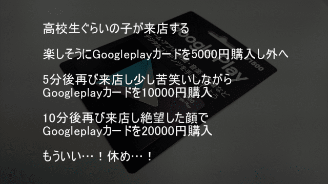 Googleplayカードを何度も購入する高校生