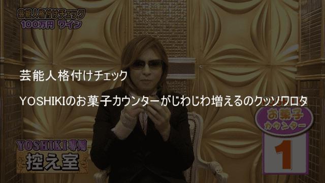 芸能人格付けチェック YOSHIKIのお菓子カウンター