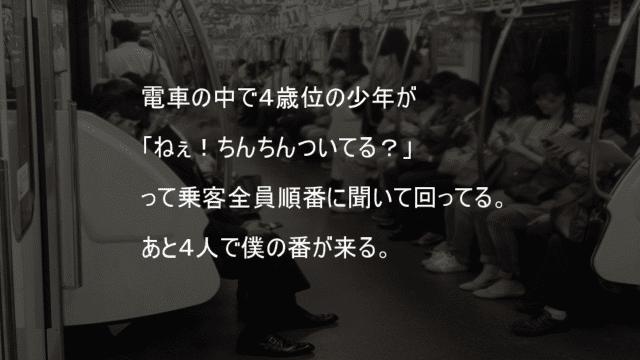 電車で乗客にちんちんが付いているか確認する子供