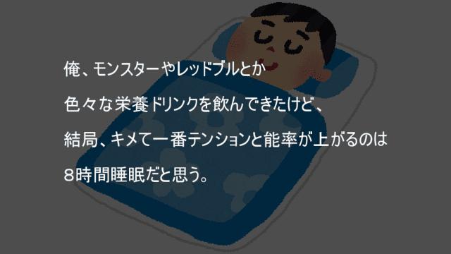 最高の栄養ドリンクは睡眠