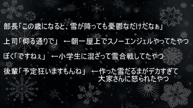 雪と戯れる人たち