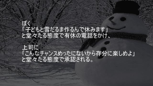 子どもと雪だるま作るんで休みます