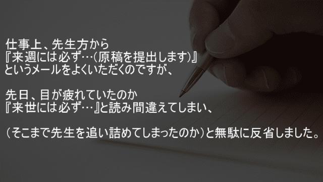 原稿の催促メール
