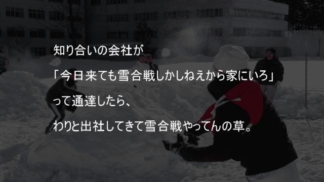 雪合戦をする会社