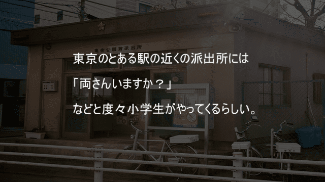 東京のとある駅の近くの派出所 両さんいますか