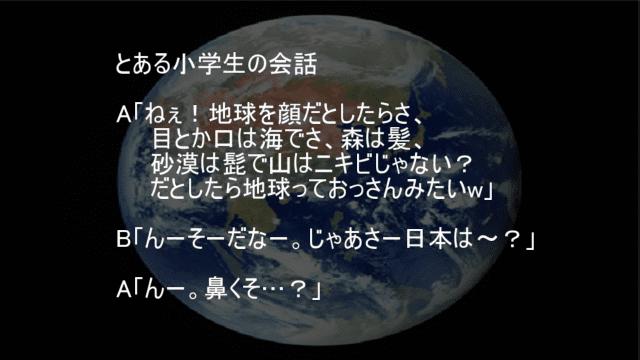 地球を体に例えると日本は鼻くそ