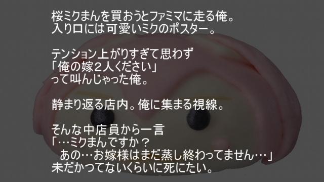 桜ミクまん