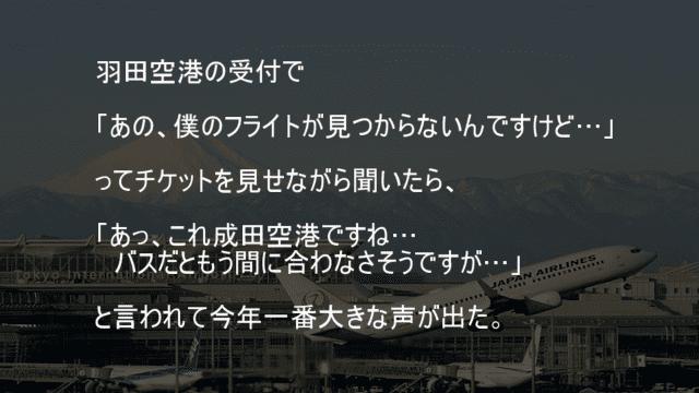 成田空港と羽田空港を間違える