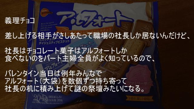 社長はチョコレート菓子はアルフォートしか食べない