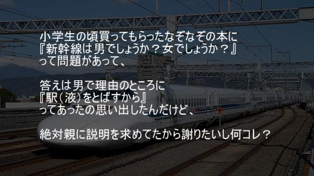 新幹線は男