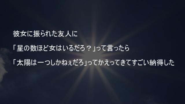 太陽は一つ