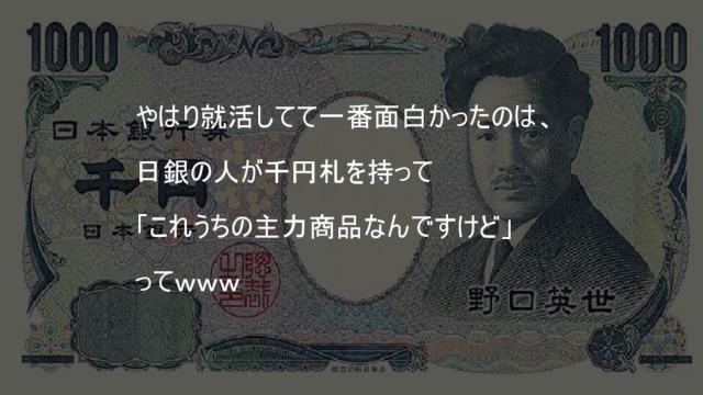 日本銀行の主力商品